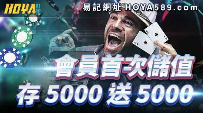 HOYA娛樂城-跳槽禮金最高送2000