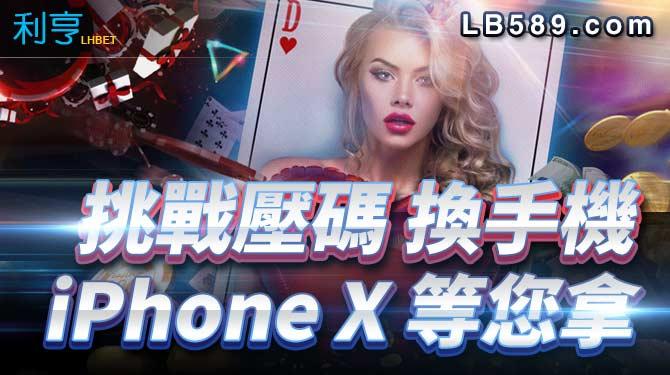 利亨娛樂城-挑戰壓碼換手機iphonex等您拿