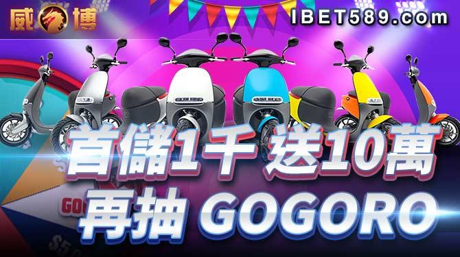 威博娛樂城-首儲1千送10萬再抽gogoro